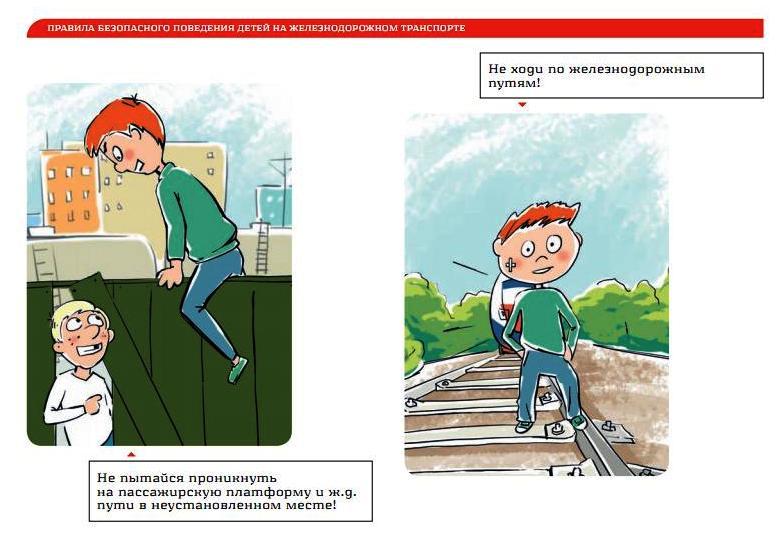 Электроприборы картинки для детей безопасность