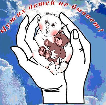 http://buzuluk-school1.ucoz.ru/novosti2013/Chuj_det_net.jpg
