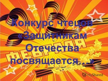 ❶Конкурс чтецов в доу к 23 февраля|Поздравительные на 23 февраля|Стена | ВКонтакте|Победное знамя № 18 (8433) от 29 апреля 2016 года|}